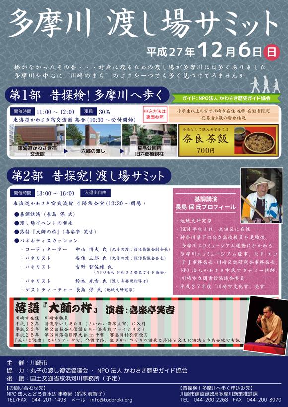 多摩川渡し場サミット 開催のお知らせ
