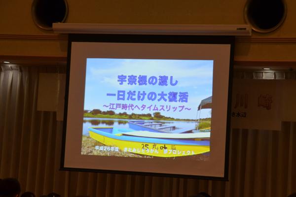 多摩川水辺の楽校 子どもシンポジウム