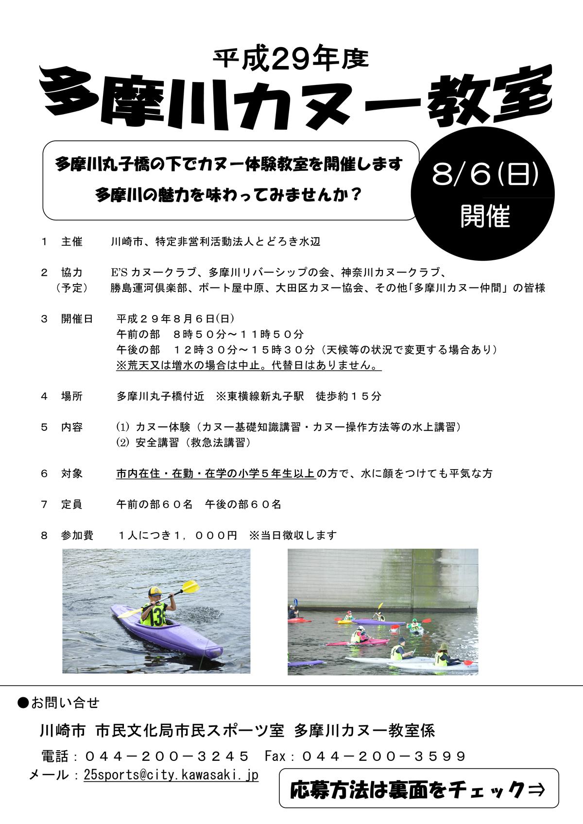 多摩川カヌー教室案内 表